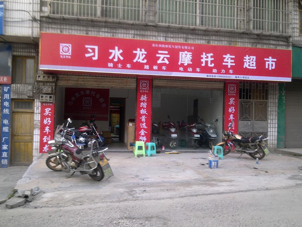 习水县龙云摩托车销售部